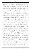٢٠- تطهير الفؤاد ويليه شفاء السقام - Page 7