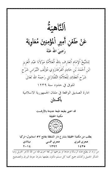 ١٥- الناهية عن طعن امير المؤمنين معاوية