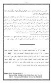 ١٥- الناهية عن طعن امير المؤمنين معاوية - Page 2