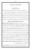 ١٥- الناهية عن طعن امير المؤمنين معاوية - Page 3