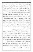 ١٥- الناهية عن طعن امير المؤمنين معاوية - Page 4