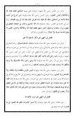 ١٥- الناهية عن طعن امير المؤمنين معاوية - Page 5
