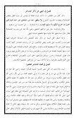١٥- الناهية عن طعن امير المؤمنين معاوية - Page 6