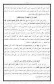 ١٥- الناهية عن طعن امير المؤمنين معاوية - Page 7