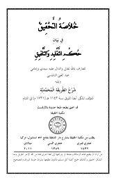 ١٦- خلاصة التحقيق في بيان حكم التقليد والتلفيق
