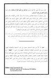 ١٦- خلاصة التحقيق في بيان حكم التقليد والتلفيق - Page 2