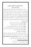 ١٦- خلاصة التحقيق في بيان حكم التقليد والتلفيق - Page 3