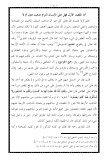١٦- خلاصة التحقيق في بيان حكم التقليد والتلفيق - Page 4
