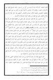 ١٦- خلاصة التحقيق في بيان حكم التقليد والتلفيق - Page 5