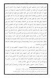 ١٦- خلاصة التحقيق في بيان حكم التقليد والتلفيق - Page 6