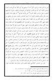 ١٦- خلاصة التحقيق في بيان حكم التقليد والتلفيق - Page 7
