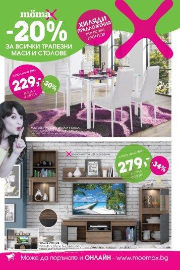 Mömax каталог от 26.03 до 08.04.2018