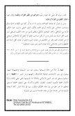 ٢٤- التوسل بالنبي وبالصالحين - Page 2