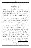 ٢٤- التوسل بالنبي وبالصالحين - Page 3