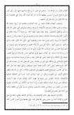 ٢٤- التوسل بالنبي وبالصالحين - Page 4
