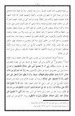 ٢٤- التوسل بالنبي وبالصالحين - Page 5
