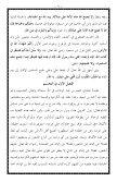 ٢٤- التوسل بالنبي وبالصالحين - Page 6