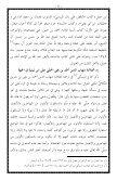 ٢٤- التوسل بالنبي وبالصالحين - Page 7
