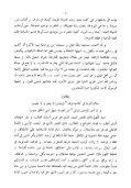 ٢١- الفجر الصادق في الرد على منكري التوسل... - Page 5