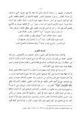 ٢١- الفجر الصادق في الرد على منكري التوسل... - Page 6