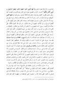 ٢١- الفجر الصادق في الرد على منكري التوسل... - Page 7