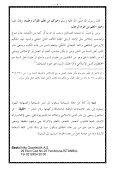 ٢٢- الحبل المتين في إتباع السلف الصالحين - Page 2