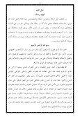 ٢٢- الحبل المتين في إتباع السلف الصالحين - Page 3