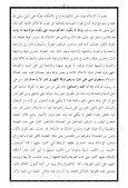 ٢٢- الحبل المتين في إتباع السلف الصالحين - Page 4