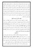 ٢٢- الحبل المتين في إتباع السلف الصالحين - Page 6
