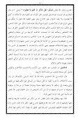 ٢٢- الحبل المتين في إتباع السلف الصالحين - Page 7