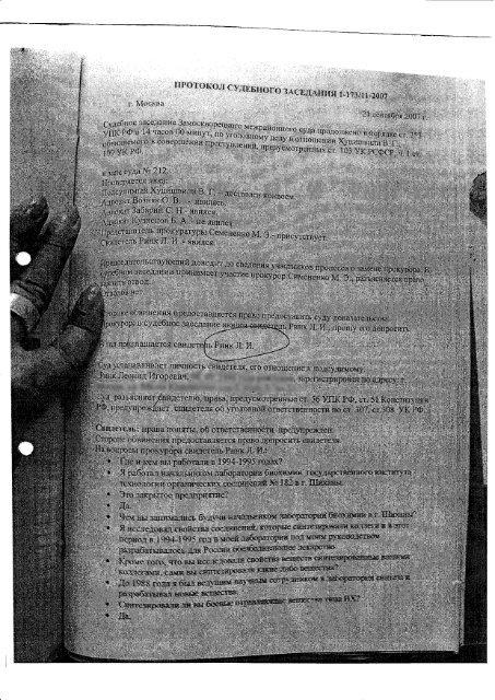 Показания Ринка в суде (2007 год)