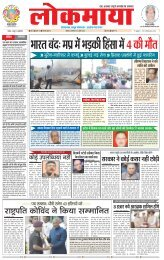 Bhopal 03/04/2018