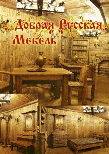 Каталог Добрая Русская Мебель
