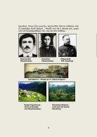 36 ΕΤΗ ΜΕΤΑΞΥ ΕΣΣΔ & ΕΛΛΑΔΟΣ ΠΡΟ ΤΟΥ ΜΙΚΡΟΦΩΝΟΥ - Page 5