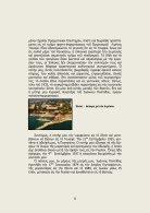 36 ΕΤΗ ΜΕΤΑΞΥ ΕΣΣΔ & ΕΛΛΑΔΟΣ ΠΡΟ ΤΟΥ ΜΙΚΡΟΦΩΝΟΥ - Page 7