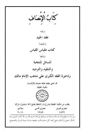 ٢٧- كتاب الإنصاف ويليه عقد الجيد