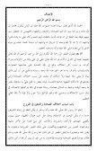 ٢٧- كتاب الإنصاف ويليه عقد الجيد - Page 3