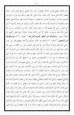 ٢٧- كتاب الإنصاف ويليه عقد الجيد - Page 4