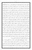 ٢٧- كتاب الإنصاف ويليه عقد الجيد - Page 5