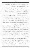 ٢٧- كتاب الإنصاف ويليه عقد الجيد - Page 6