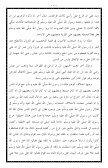 ٢٧- كتاب الإنصاف ويليه عقد الجيد - Page 7
