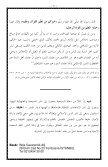٢٨- المستند المعتمد بناء نجاة الأبد - Page 2