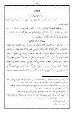 ٢٨- المستند المعتمد بناء نجاة الأبد - Page 3