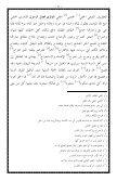 ٢٨- المستند المعتمد بناء نجاة الأبد - Page 4