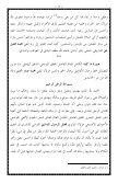٢٨- المستند المعتمد بناء نجاة الأبد - Page 5