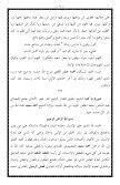 ٢٨- المستند المعتمد بناء نجاة الأبد - Page 6