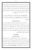 ٢٨- المستند المعتمد بناء نجاة الأبد - Page 7
