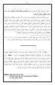 ٢٩- الاستاد المودودي ويليه كشف الشبهة - Page 2