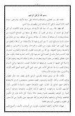 ٢٩- الاستاد المودودي ويليه كشف الشبهة - Page 5