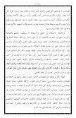٢٩- الاستاد المودودي ويليه كشف الشبهة - Page 6